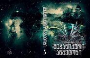 CA cover, Georgian 01