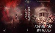 CP2 cover, Georgian 01