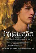 TSA cover, Thai 01