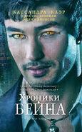 TBC cover, Russian 02