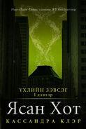 COB cover, Mongolian 01