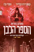 LBW cover, Hebrew 01