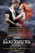 COLS cover, Thai 01