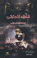 CP2 cover, Persian 01