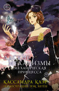 CP2M cover, Russian 01