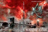 COA cover, Georgian 01