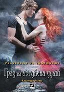 COLS cover, Bulgarian 01