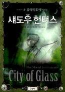 COG cover, Korean 01