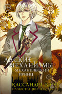 CPM cover, Russian 01