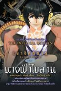 CAM cover, Thai 01