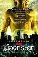 COB cover, Thai 01