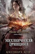 CP2 cover, Russian 01