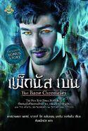 TBC cover, Thai 01