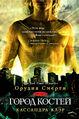 COB cover, Russian 01