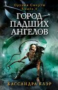 COFA cover, Russian 02