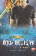 COLS cover, Hebrew 01