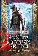 RSM cover, Bulgarian 01