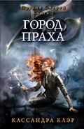 COA cover, Russian 02