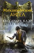 CA cover, Russian 02