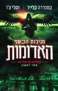 RSM cover, Hebrew 01