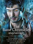TBC01 cover, Thai 01