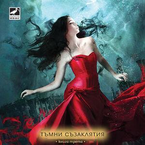 QoAaD cover, Bulgarian 01.jpg