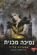 CP2 cover, Hebrew 01