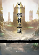 COB cover, Chinese 03