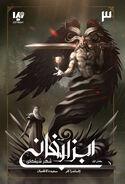 COG cover, Persian 01