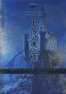 COLS cover, Chinese 04
