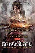 CP2 cover, Thai 01