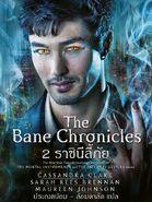 TBC02 cover, Thai 01