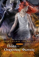 COHF cover, Greek 01