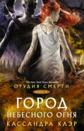 COHF cover, Russian 04