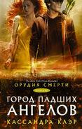 COFA cover, Russian 03