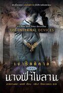 CA cover, Thai 01