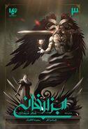 COG cover, Persian 02