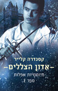 LOS cover, Hebrew 01