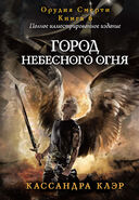 COHF cover, Russian 03