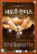 COHF cover, Korean 01