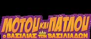 King of Kings - Greek Logo