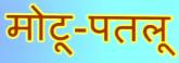 Motu Patlu's Name in Hindi