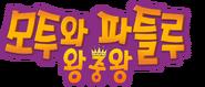King of Kings - Korean Logo