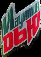 2004 Russian Mountain Dew Logo