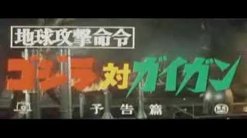 Godzilla vs. Gigan Trailer
