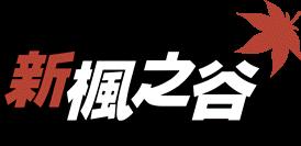 新楓之谷 Wiki