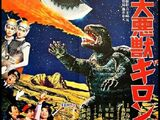 Gamera vs Guiron (film)