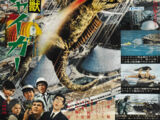 Gamera vs Jiger (film)