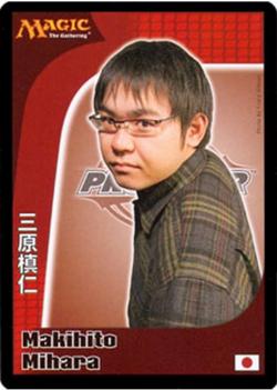 Makihito Mihara.PNG