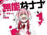 Munou na Nana (Manga)